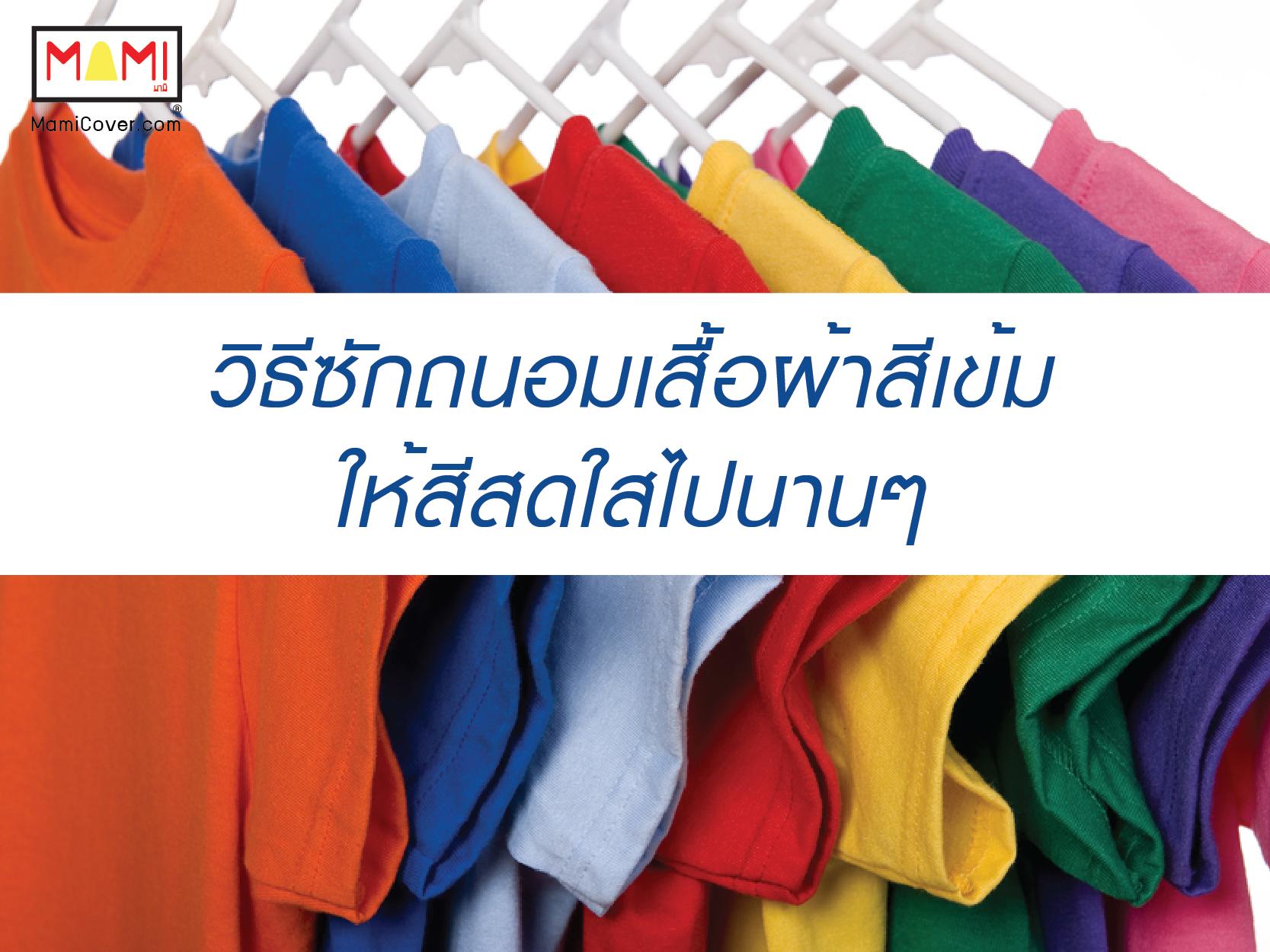 วิธีซักถนอมเสื้อผ้าสีเข้ม ให้สีสดใสไปนานๆ