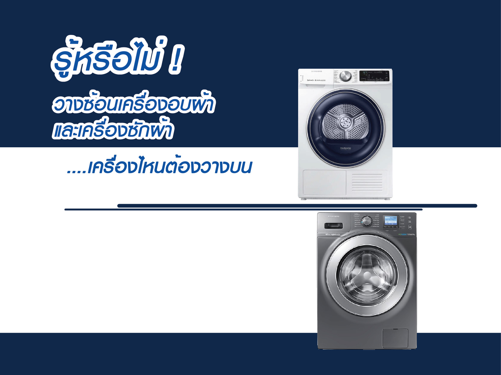 รู้หรือไม่ วางซ้อนเครื่องอบผ้า และเครื่องซักผ้า เครื่องไหนต้องวางบน