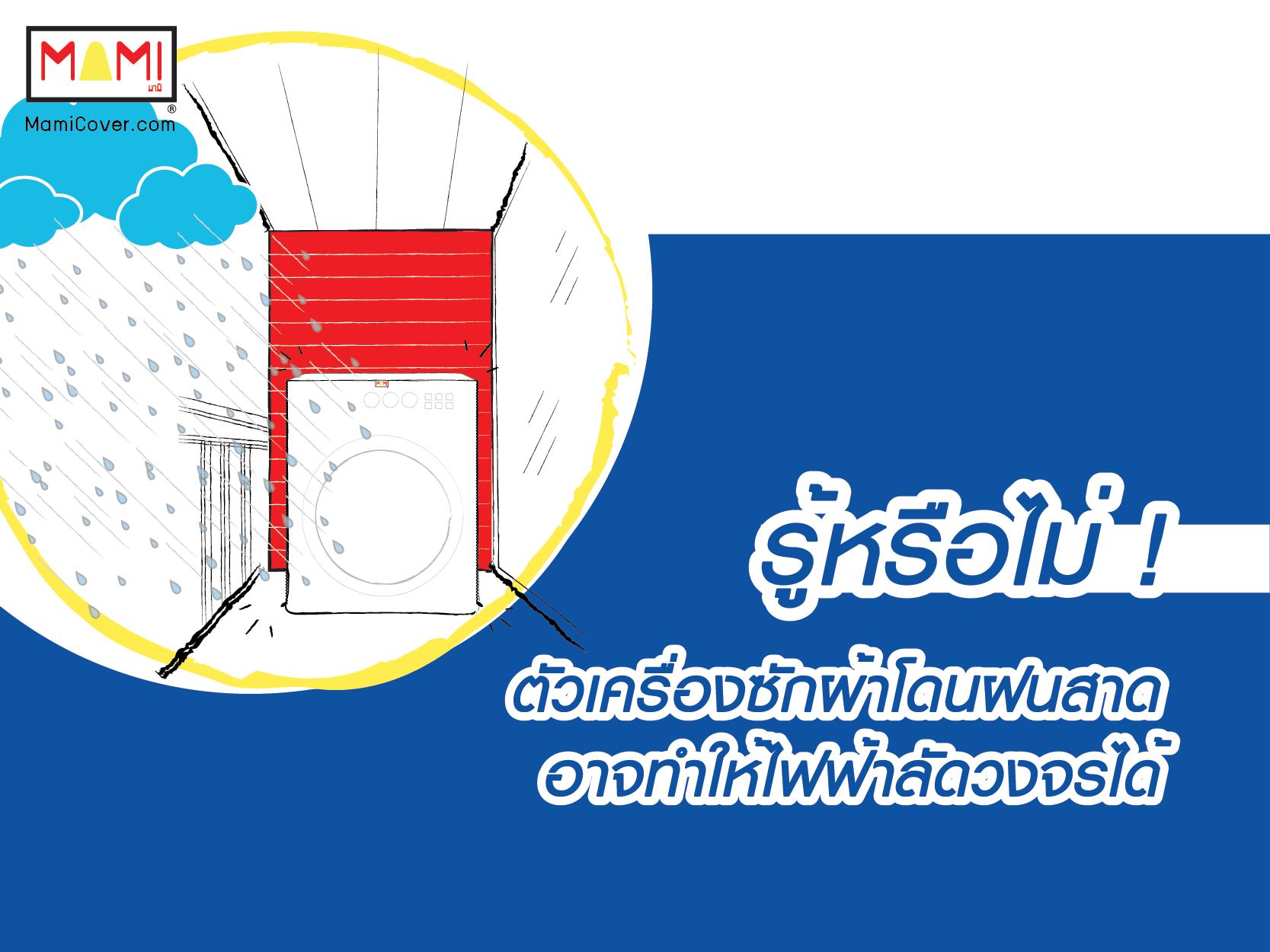 เครื่องซักผ้าโดนฝนสาด มีความเสี่ยงที่ไฟฟ้าลัดวงจรได้