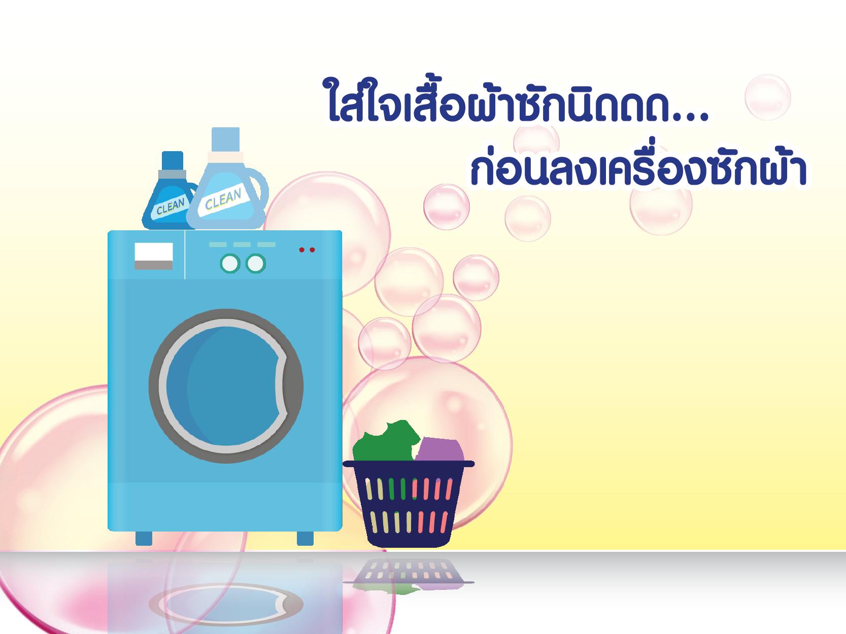 ใส่ใจเสื้อผ้าก่อนลงเครื่องซักผ้า