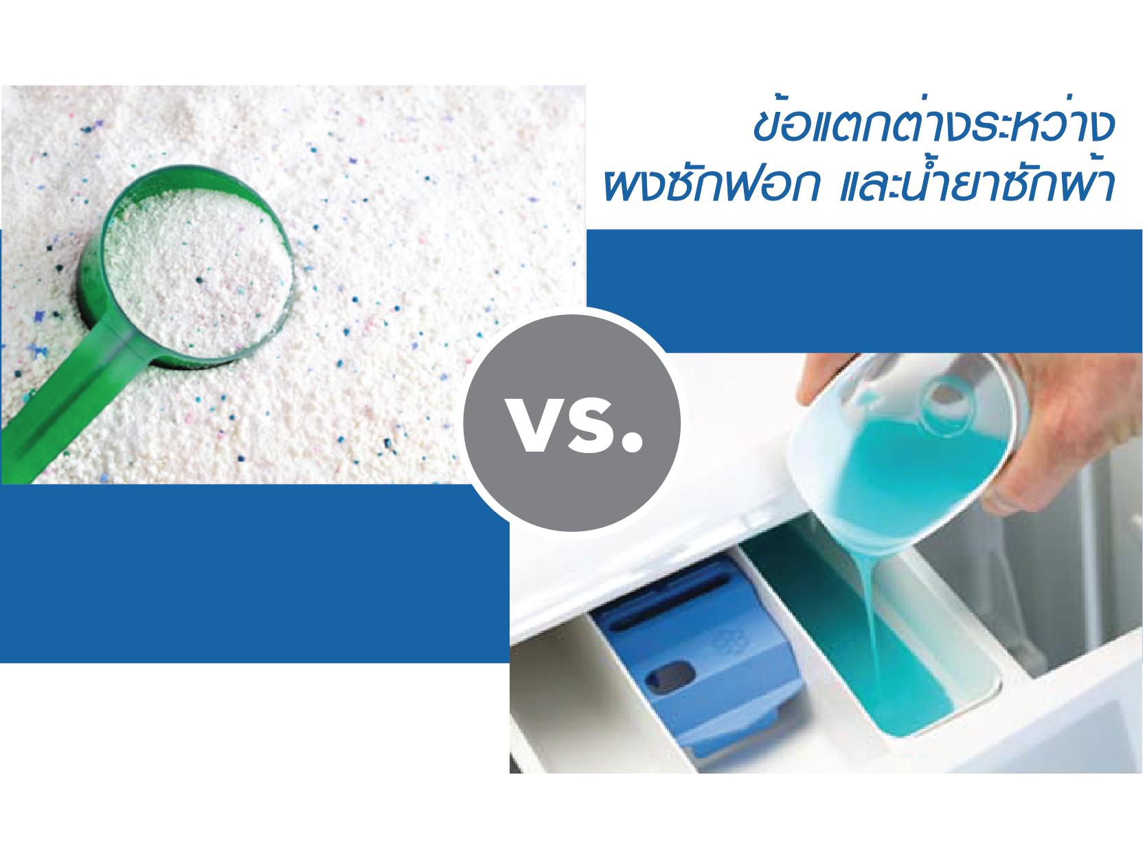 ข้อแตกต่างระหว่าง ผงซักฟอก และน้ำยาซักผ้า