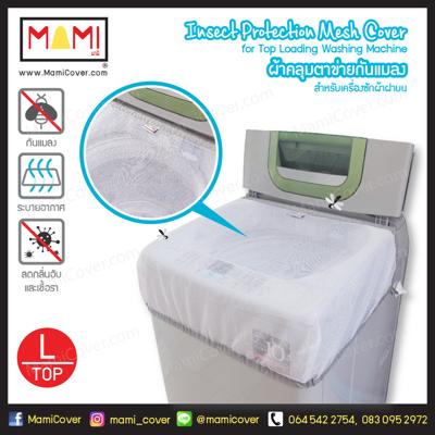 ผ้าคลุมตาข่ายกันแมลง Mami สำหรับเครื่องซักผ้าฝาบน Insect Protection Mesh Cover for Top Loading Washing Machine