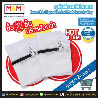 ถุงซักผ้านวม ซิปสองทาง Mami ขนาดใหญ่พิเศษ Reversible Zipper Blanket Mesh Laundry Bag