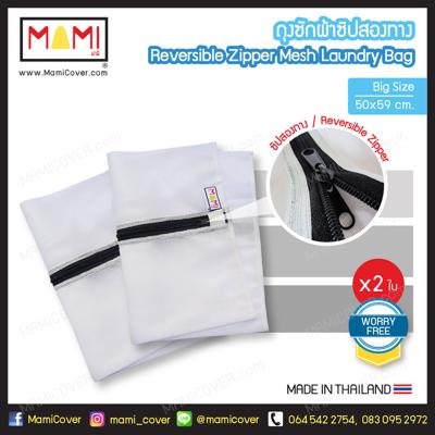 ถุงซักผ้า ซิปสองทาง Mami ขนาด 50 x 59 ซม. แพคคู่ Reversible Zipper Mesh Laundry Bag x 2, Size 50 x 59 cm.