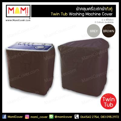 ผ้าคลุมเครื่องซักผ้าถังคู่ Mami กันฝุ่น กันแดด กันฝน มีช่องร้อยท่อน้ำและสายไฟ Twin Tub Washing Machine Smart Cover