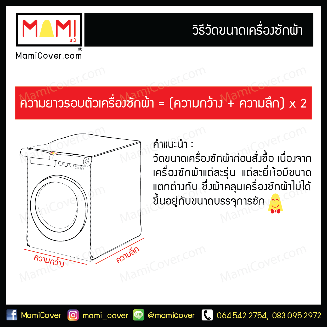 ผ้าคลุมเครื่องซักผ้าฝาบน กันฝุ่น กันแดด กันฝนสาด มีช่องร้อยท่อน้ำ+สายไฟ Mami รุ่น Standard  สีน้ำตาล