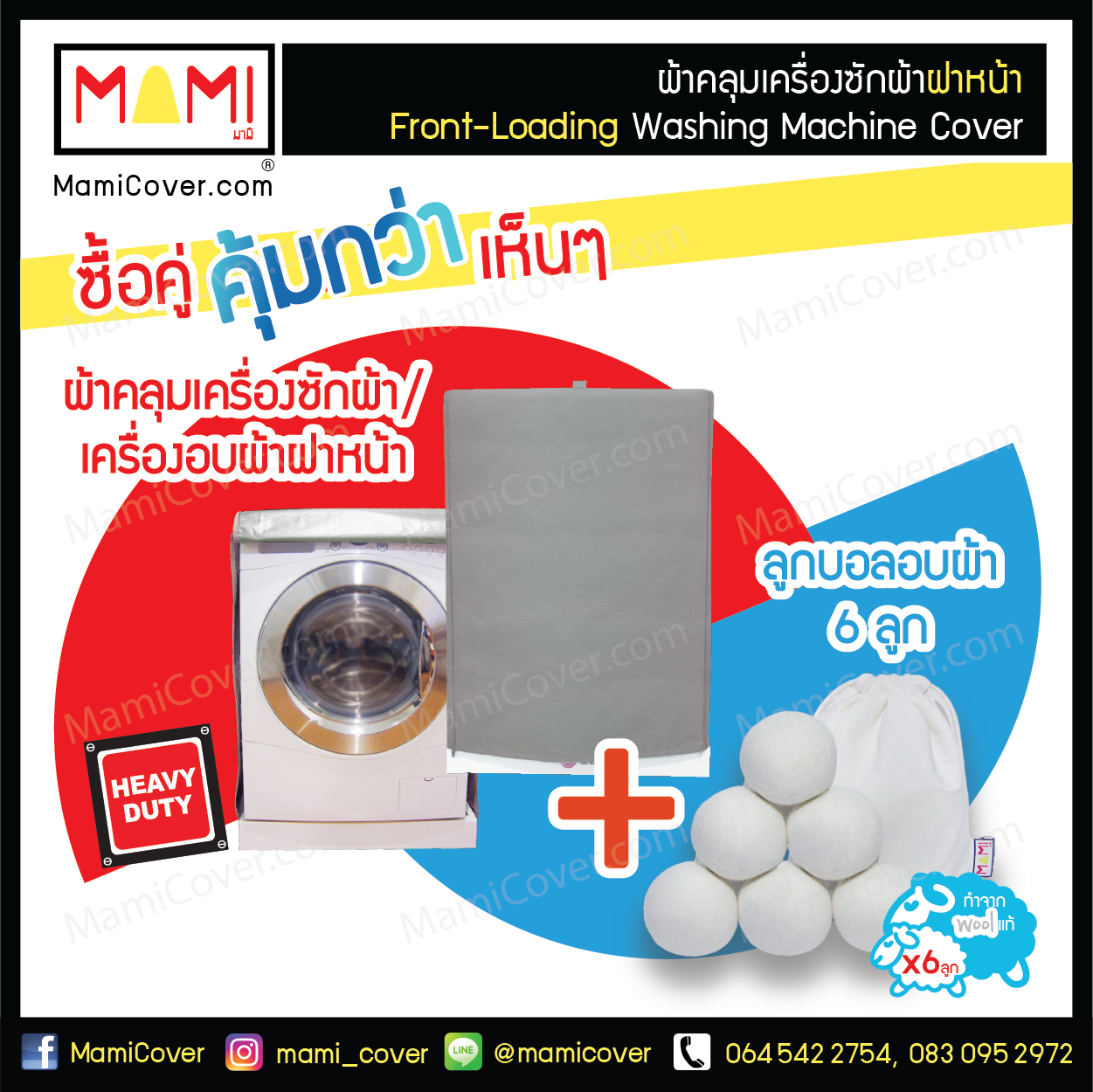 Promotion_Set HD Front_Dryer Ball