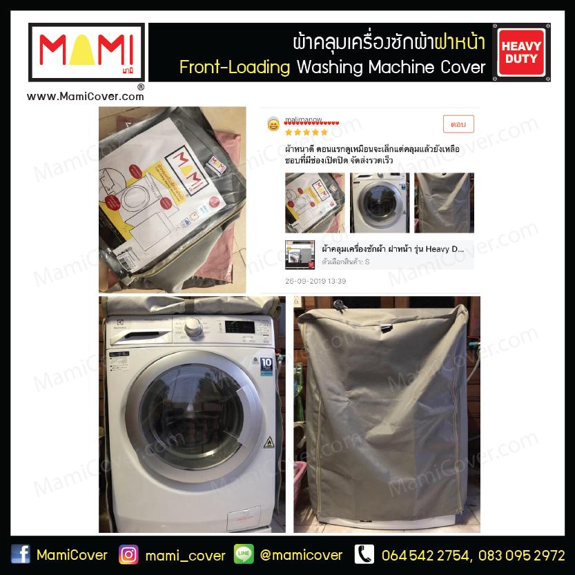 ผ้าคลุมเครื่องซักผ้าฝาหน้า กันฝุ่น กันแดด กันฝน มีช่องร้อยท่อน้ำ+สายไฟ Mami รุ่น Heavy Duty  สีเทา