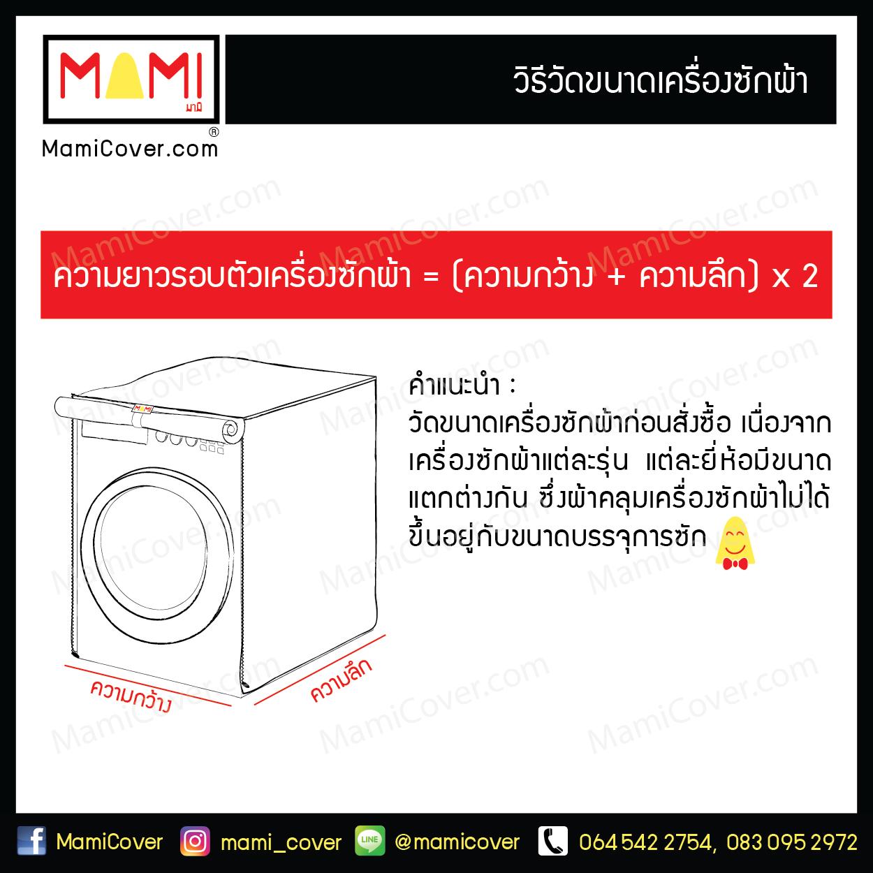 ผ้าคลุมเครื่องซักผ้าฝาหน้า กันฝุ่น กันแดด กันฝนสาด มีช่องร้อยท่อน้ำ+สายไฟ Mami รุ่น Standard  สีน้ำตาล