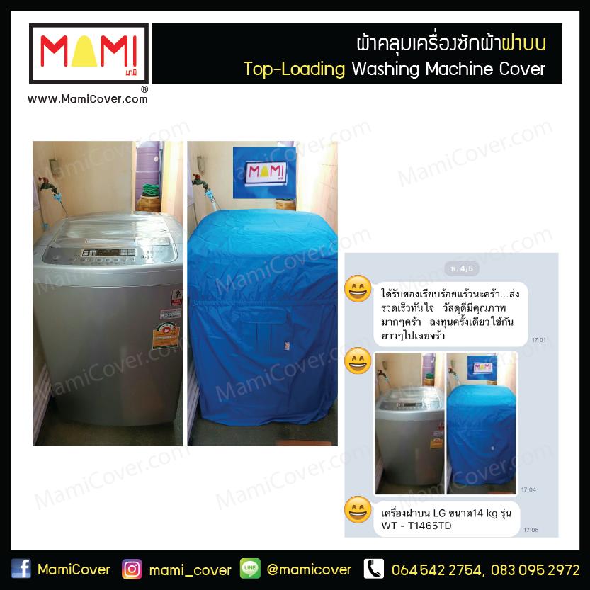 ผ้าคลุมเครื่องซักผ้าฝาบน กันฝุ่น กันแดด กันฝนสาด มีช่องร้อยท่อน้ำ+สายไฟ Mami รุ่น Standard  สีฟ้า