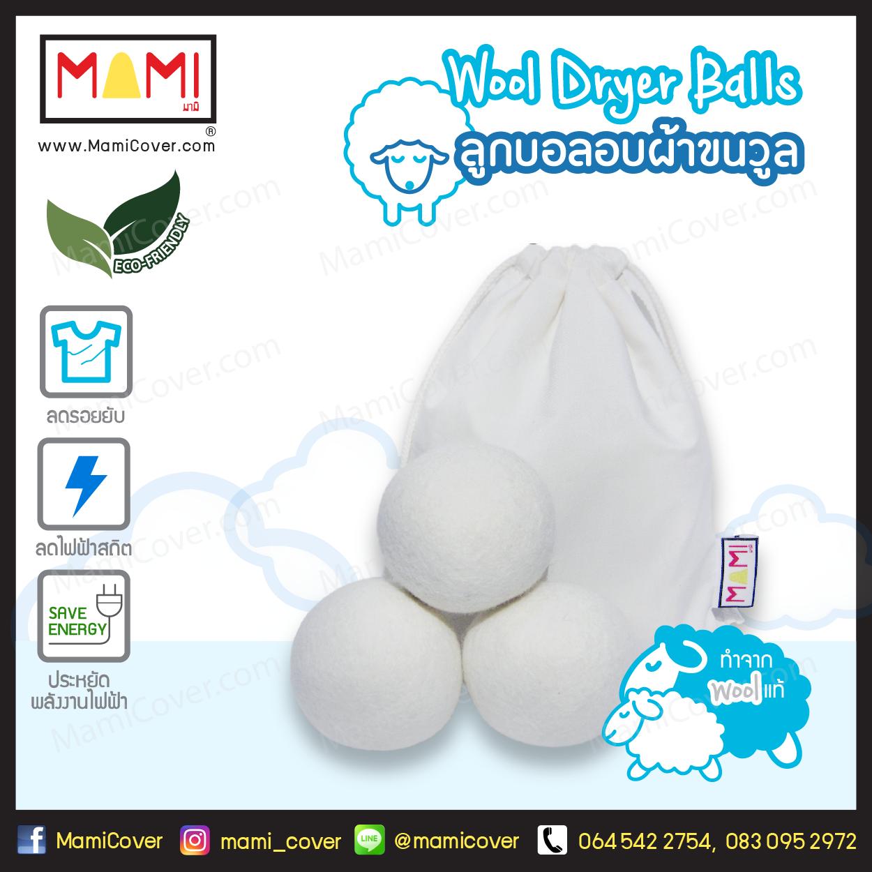 ลูกบอลปรับผ้านุ่ม Mami ลดรอยยับ ประหยัดไฟและเวลาอบผ้า สำหรับใช้กับเครื่องอบผ้า Wool Dryer Balls