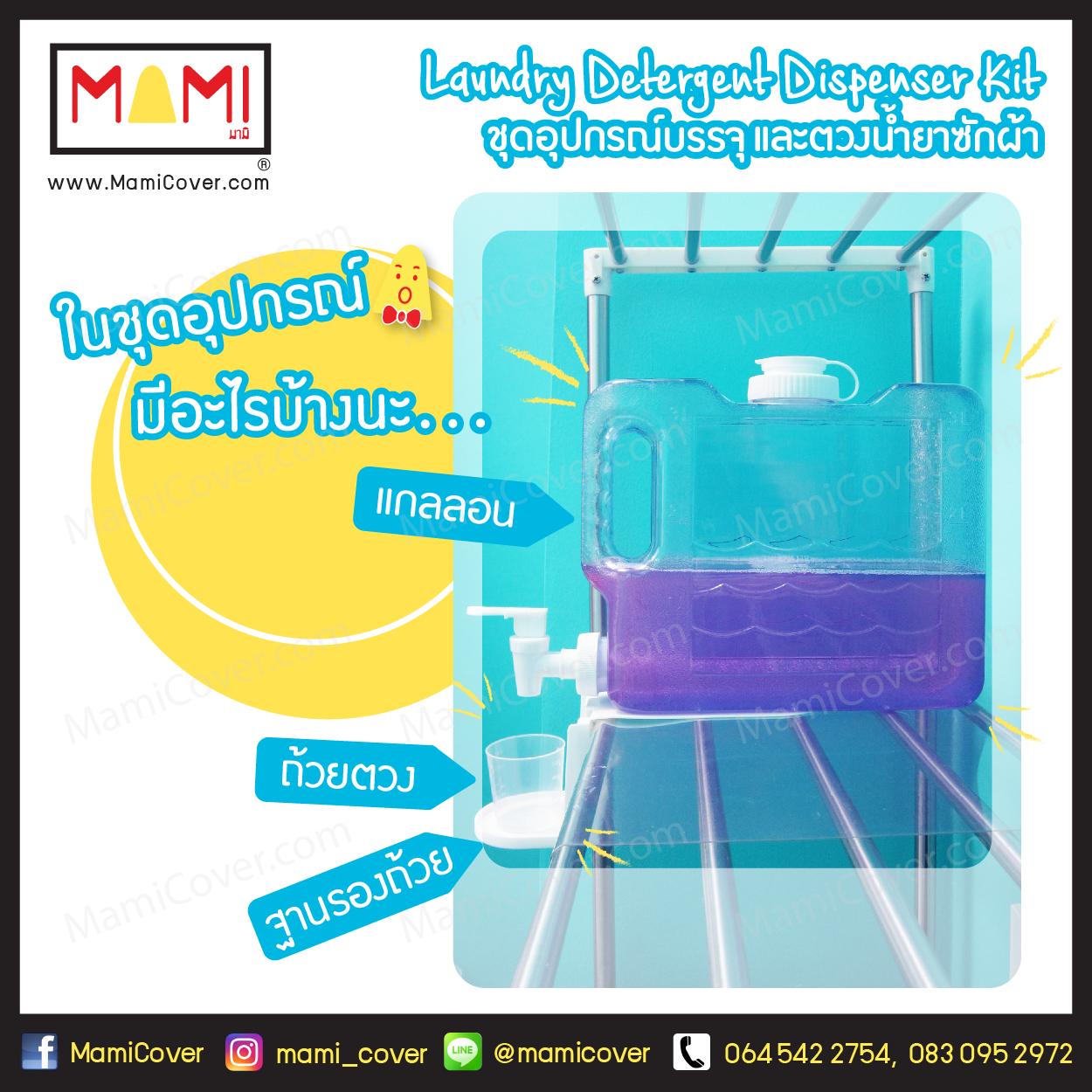 ชุดอุปกรณ์บรรจุ และตวงน้ำยาซักผ้า Laundry Detergent Dispenser Kit