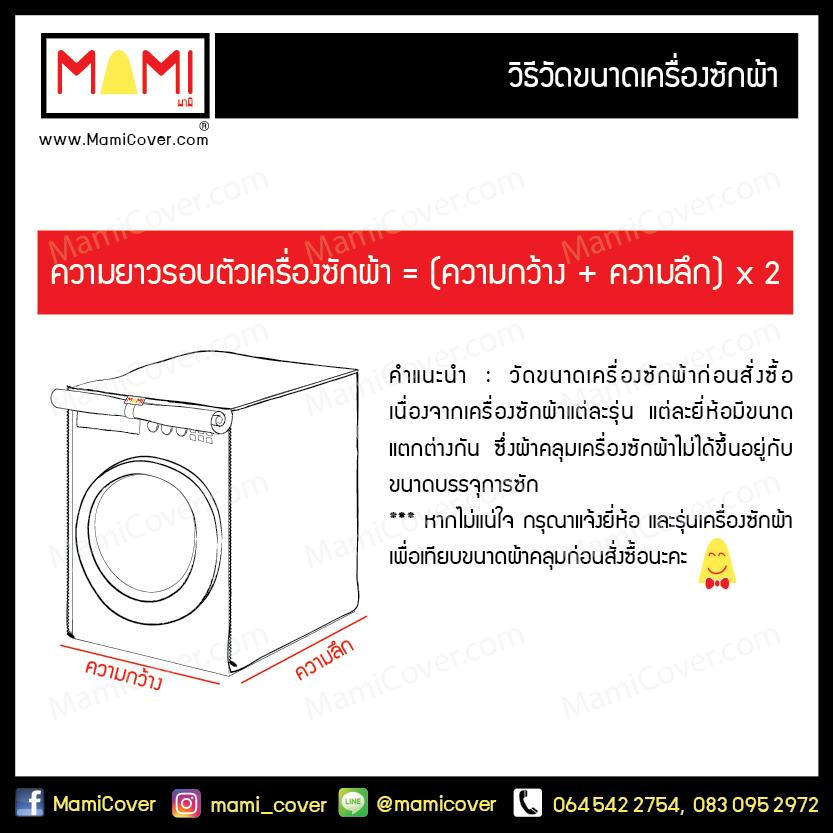 ผ้าคลุมเครื่องซักผ้าฝาบน Mami กันฝุ่น กันแดด กันฝน มีช่องร้อยท่อน้ำและสายไฟ Top-Loading Washing Machine Smart Cover