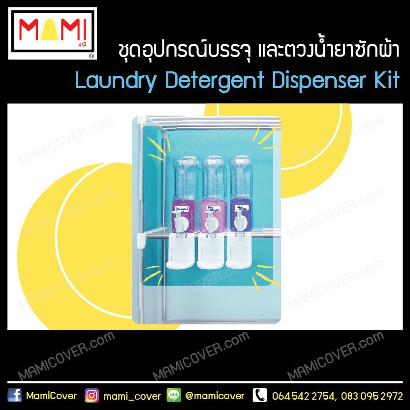 Laundry Detergent Dispenser Kit