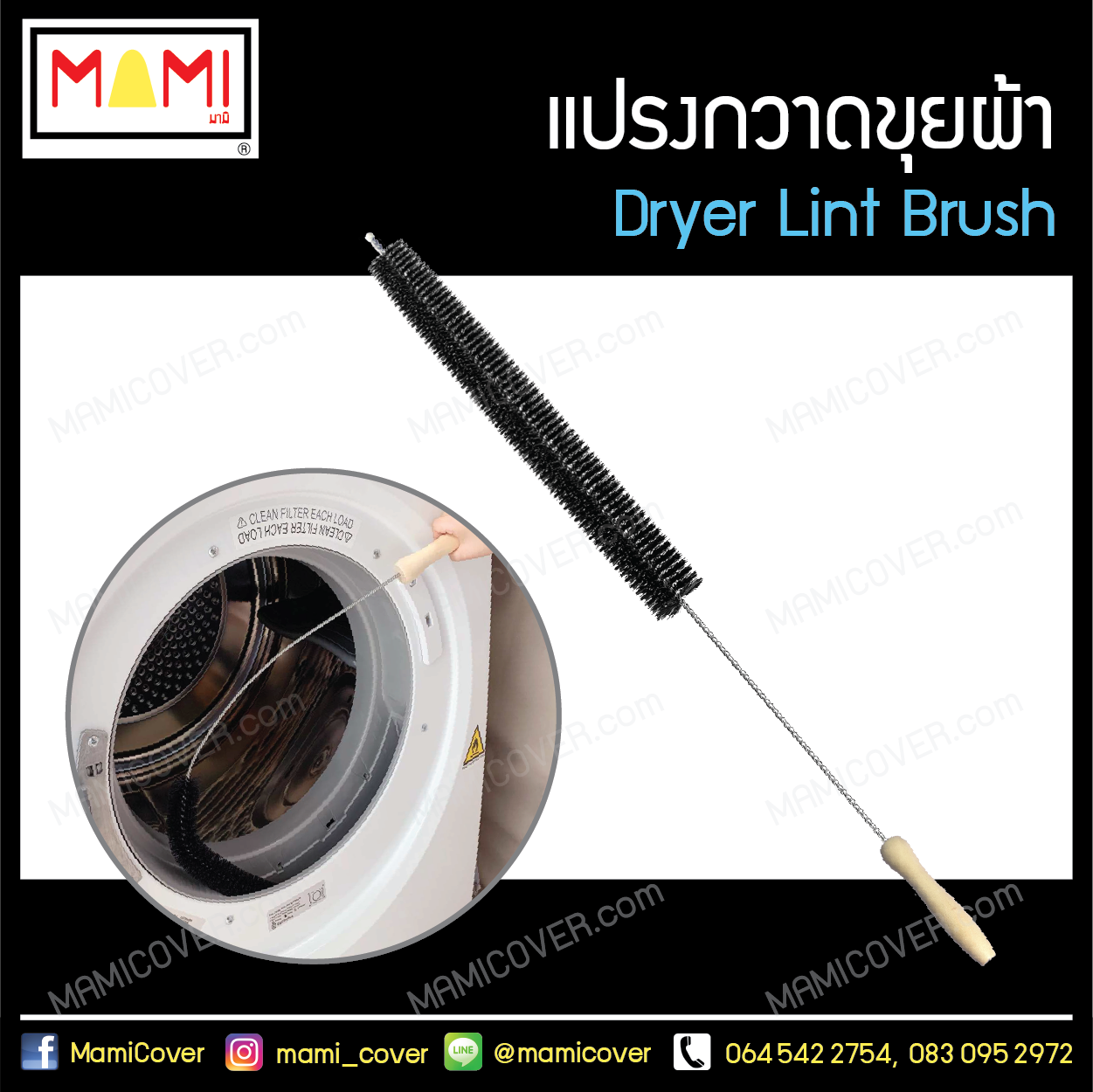 Dryer Lint Brush Category Cover