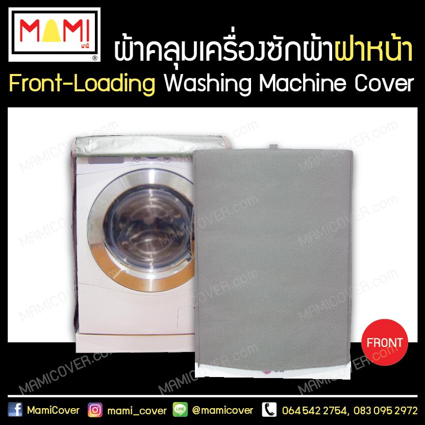 ผ้าคลุมเครื่องซักผ้าฝาหน้า