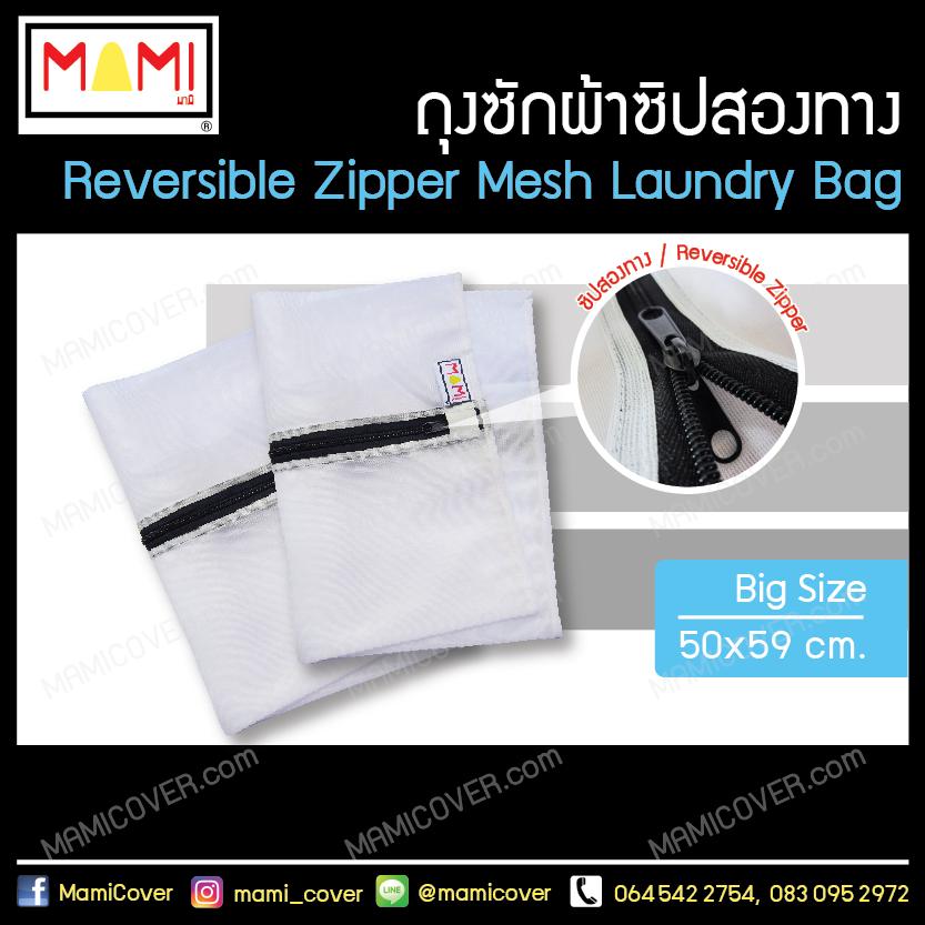 Reversible Zipper Mesh Laundry Bag Cover_Big Size