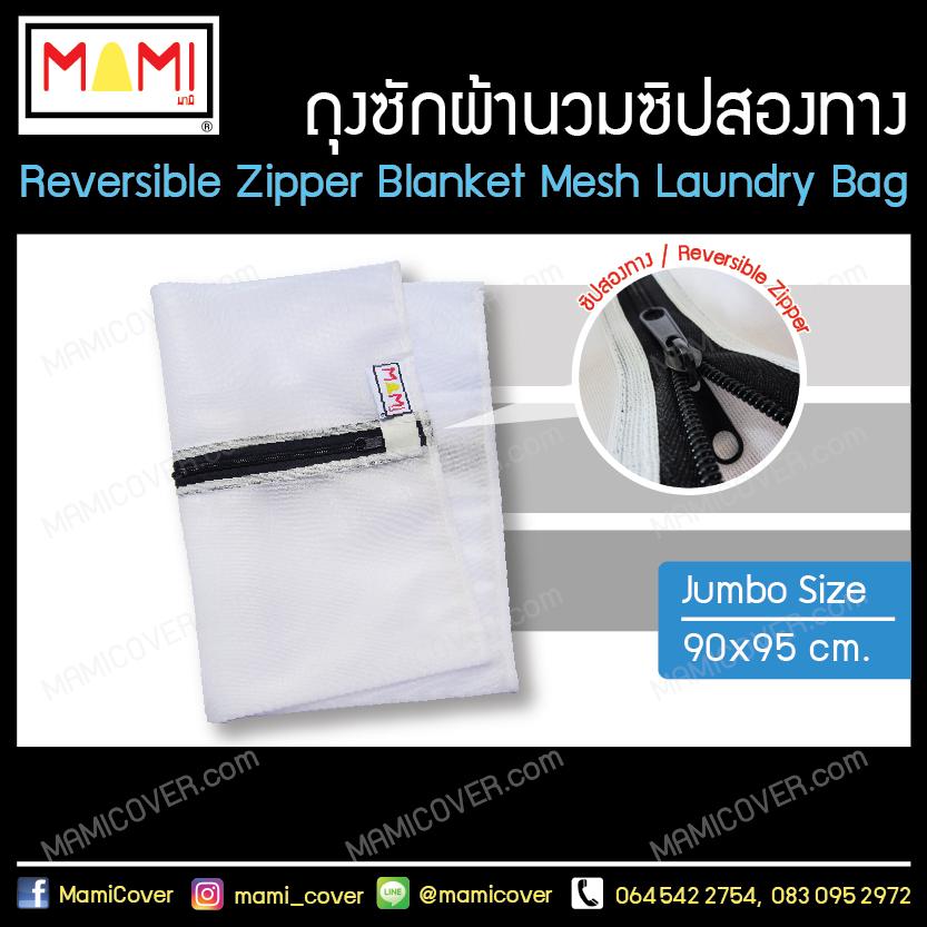 Reversible Zipper Blanket Mesh Laundry Bag_Jumbo Size