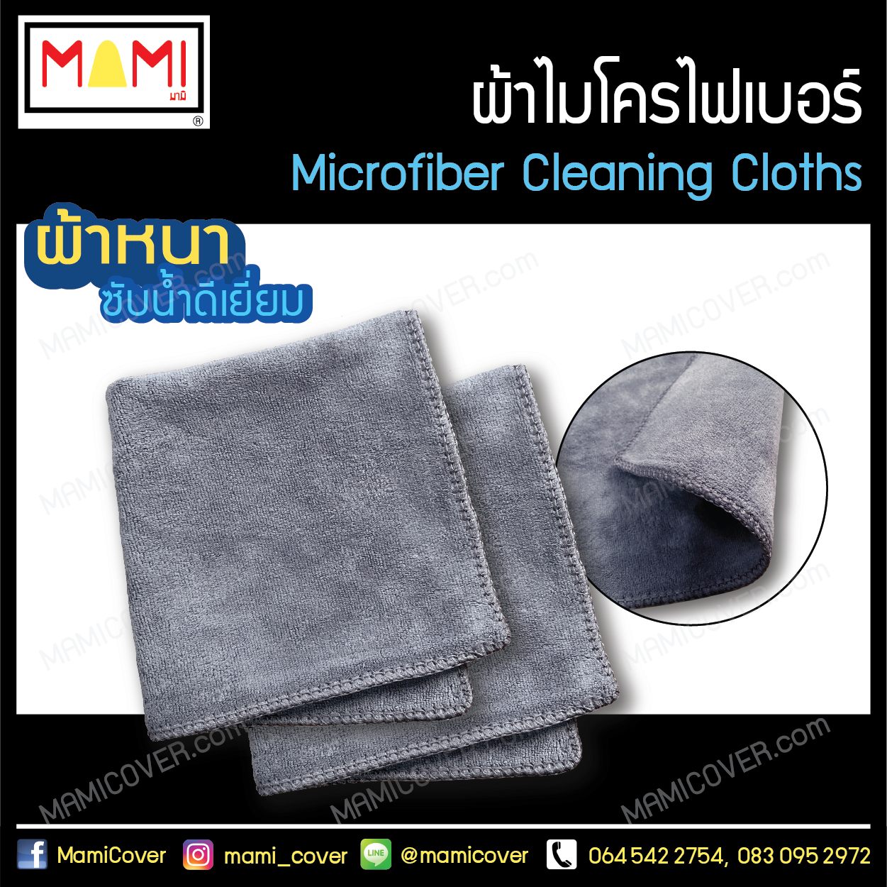 Microfiber Cleaning Cloths category cover
