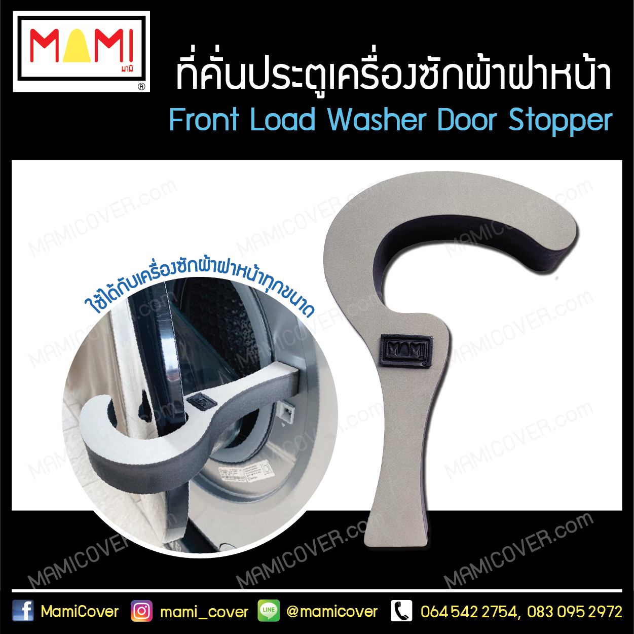 Front Load Washer Door Stopper Category Cover