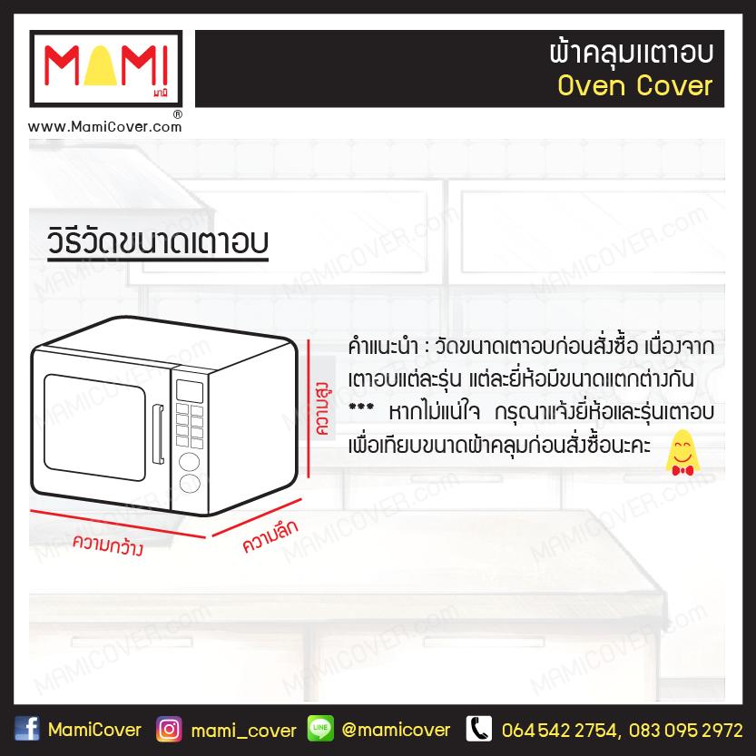 ผ้าคลุมเตาอบ ผ้าคลุมเตาไมโครเวฟ Mami กันฝุ่น กันคราบน้ำมัน Oven Cover Microwave Oven Cover