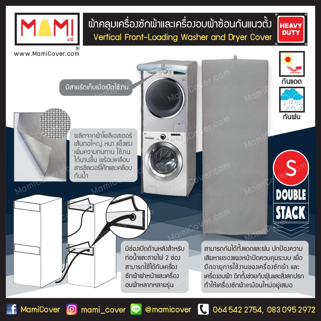 ผ้าคลุมเครื่องซักผ้าและเครื่องอบผ้าซ้อนกันแนวตั้ง Mami กันฝุ่น กันแดด กันฝน มีช่องร้อยท่อน้ำและสายไฟ Vertical Front-Loading Washer and Dryer Smart Cover