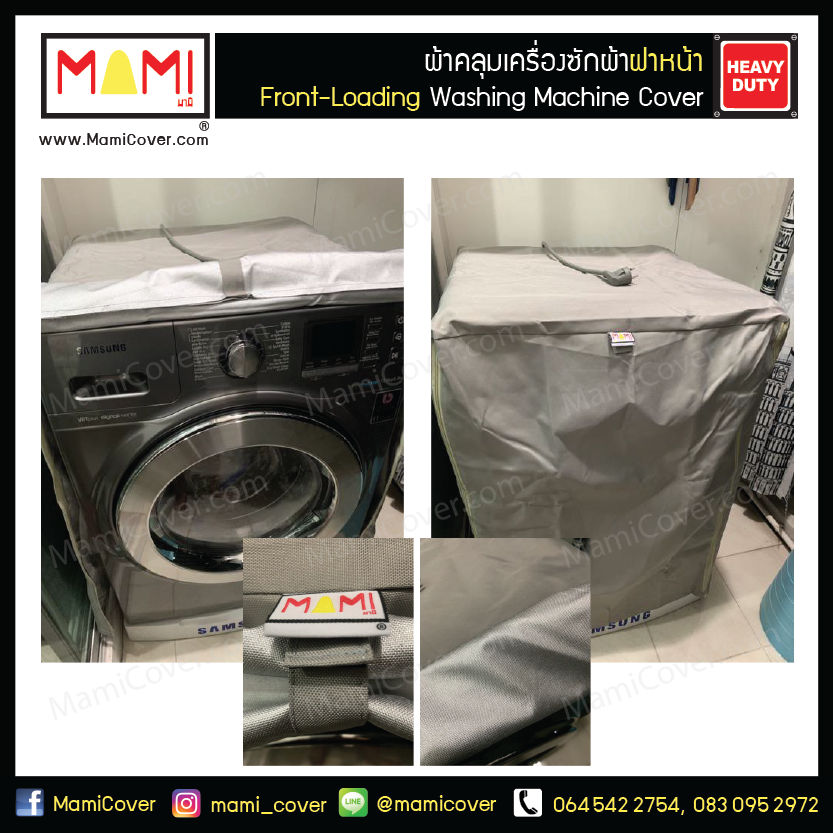 ผ้าคลุมเครื่องซักผ้าฝาหน้า Mami กันฝุ่น กันแดด กันฝน มีช่องร้อยท่อน้ำและสายไฟ Front-Loading Washing Machine Smart Cover