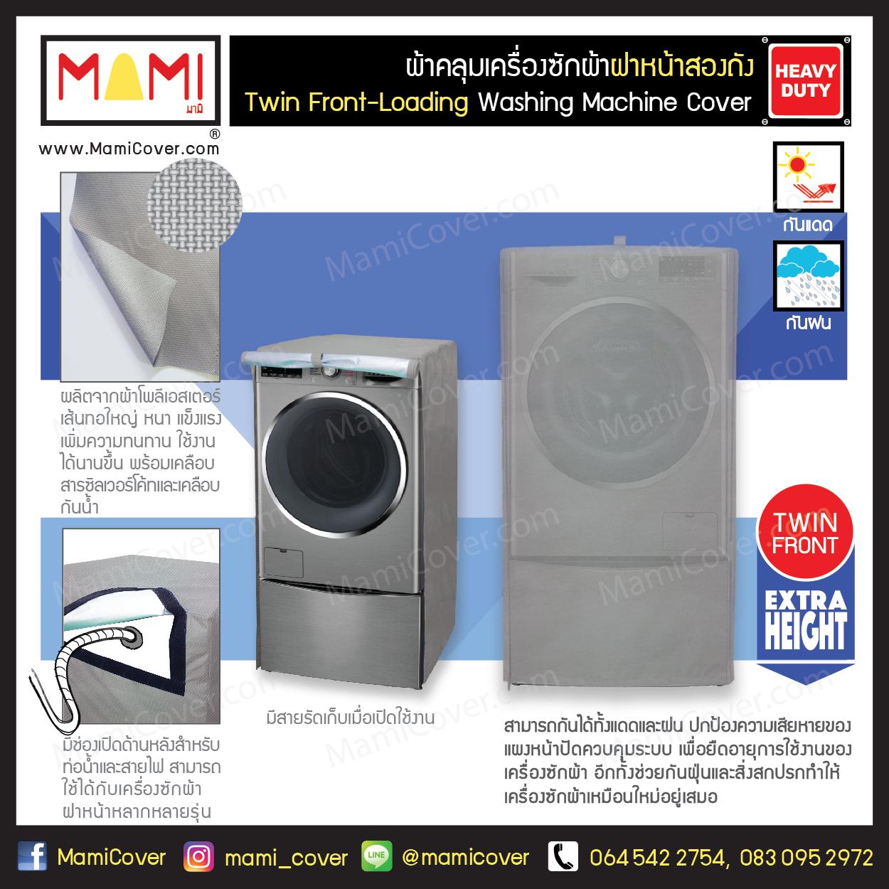 ผ้าคลุมเครื่องซักผ้าฝาหน้าสองถัง Mami กันฝุ่น กันแดด กันฝน มีช่องร้อยท่อน้ำและสายไฟ Twin Front-Loading Washing Machine Smart Cover