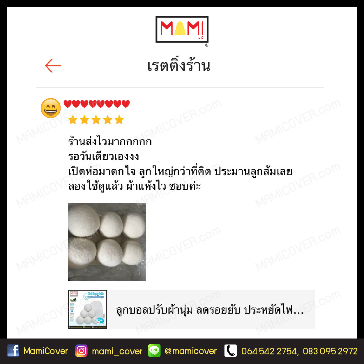 Review_Ball_02